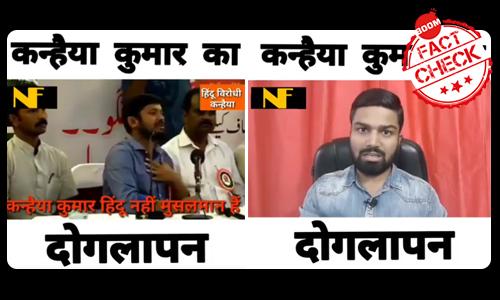 कन्हैया कुमार का पुराना वीडियो फ़र्ज़ी दावों के साथ वायरल