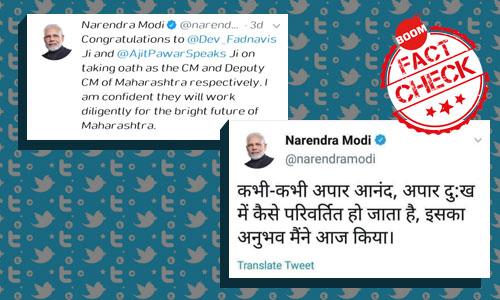 नरेंद्र मोदी ने फडणवीस के इस्तीफ़े पर यह वायरल ट्वीट नहीं किया