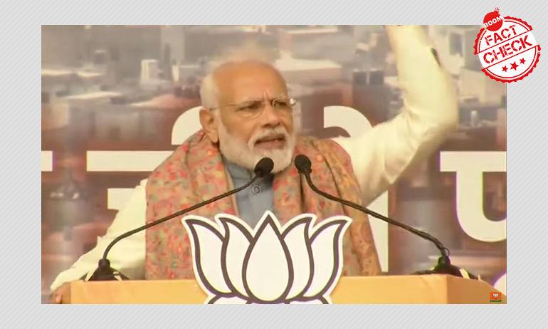 """भ्रामक: """"भारत में नो डिटेंशन सेंटर"""" के बारे में पीएम मोदी का दावा"""