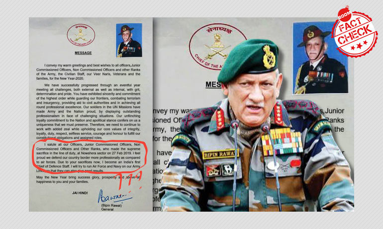 वायु सेना पर हमला करता बिपिन रावत का पत्र फ़र्ज़ी है