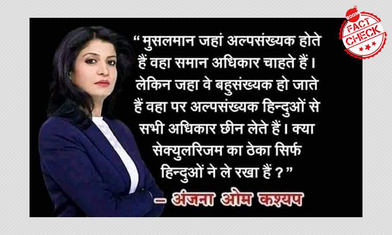 क्या अंजना ओम कश्यप ने दिया मुस्लिम विरोधी बयान?
