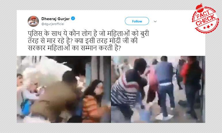 पुलिस द्वारा प्रदर्शनकारियों की पिटाई का वीडियो तीन साल पुराना है