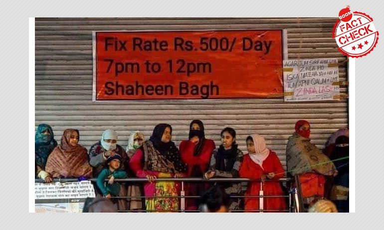 शाहीन बाग प्रदर्शनकारियों के लिए