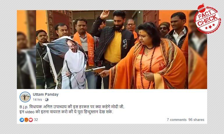 गांधी की हत्या दोहराने वाले पुराने वीडियो में इस बार मौजूद काल्पनिक विधायक अनिल उपाध्याय
