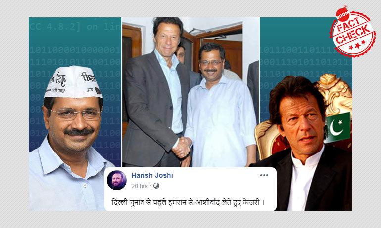 अरविंद केजरीवाल और इमरान खान की तस्वीर दिल्ली चुनाव से पहले फिर वायरल