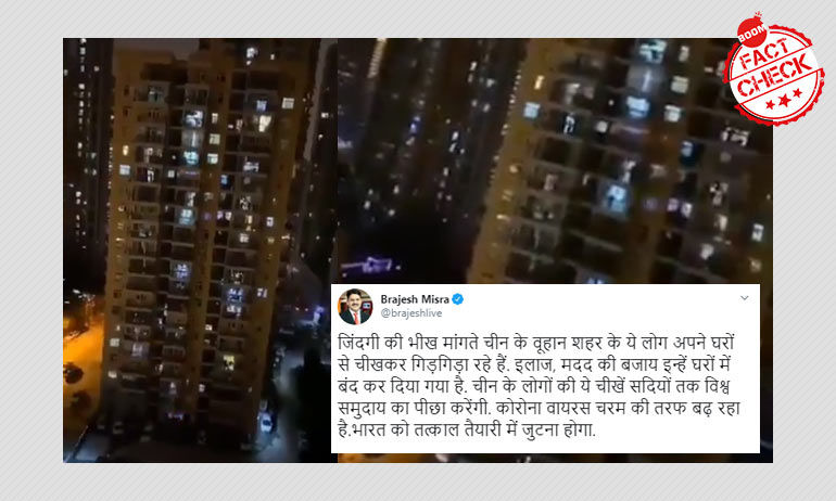 वुहान निवासियों ने शोक में बजाई सीटियां; फ़र्ज़ी दावों के साथ वीडियो वायरल