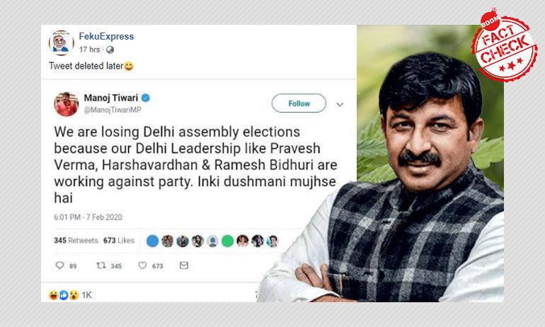 हम दिल्ली विधानसभा चुनाव हार रहे हैं - क्या मनोज तिवारी ने वाकई ये ट्वीट किया ?