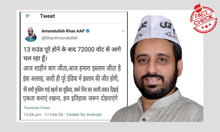 आप विधायक अमानतुल्ला खान के ट्वीट का फ़र्ज़ी स्क्रीनशॉट वायरल