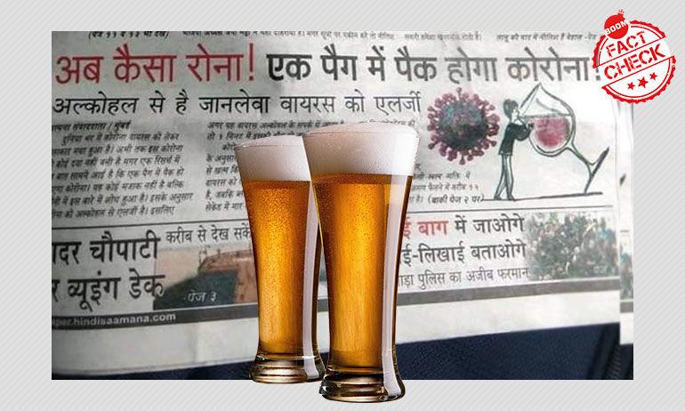 क्या शराब पीने से कोरोनोवायरस से बचा जा सकता है?