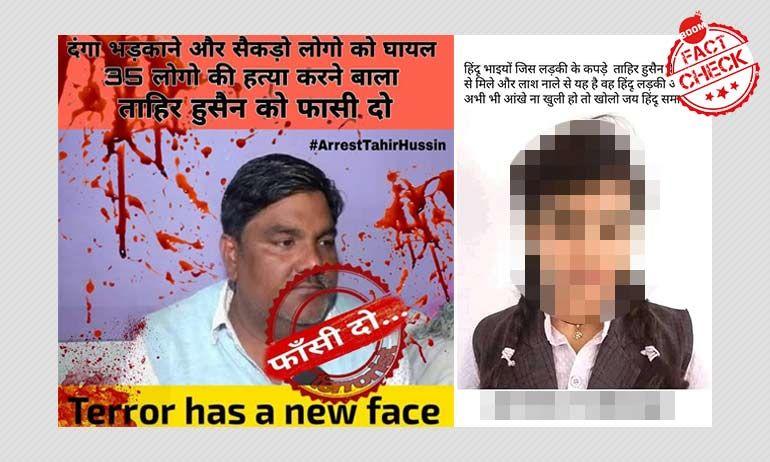 मध्यप्रदेश में लड़की की हत्या को आप के ताहिर हुसैन से जोड़कर किया वायरल