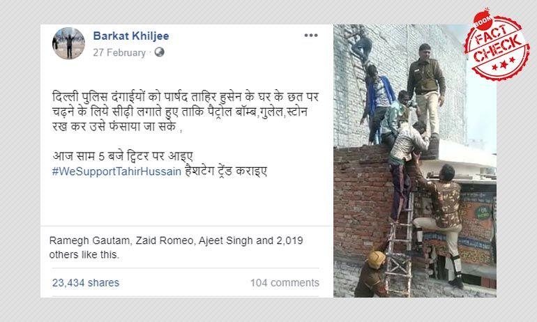 क्या ताहिर हुसैन को आरोपी बनाने के लिए दिल्ली पुलिस ने दंगाईयों को उनके घर भेजा?