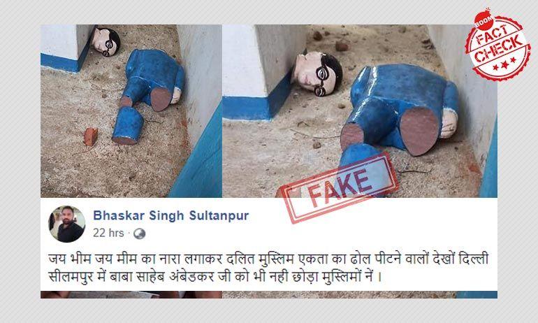 डॉ अम्बेडकर की यह मूर्ति यूपी के सुल्तानपुर में तोड़ी गयी थी, दिल्ली में नहीं