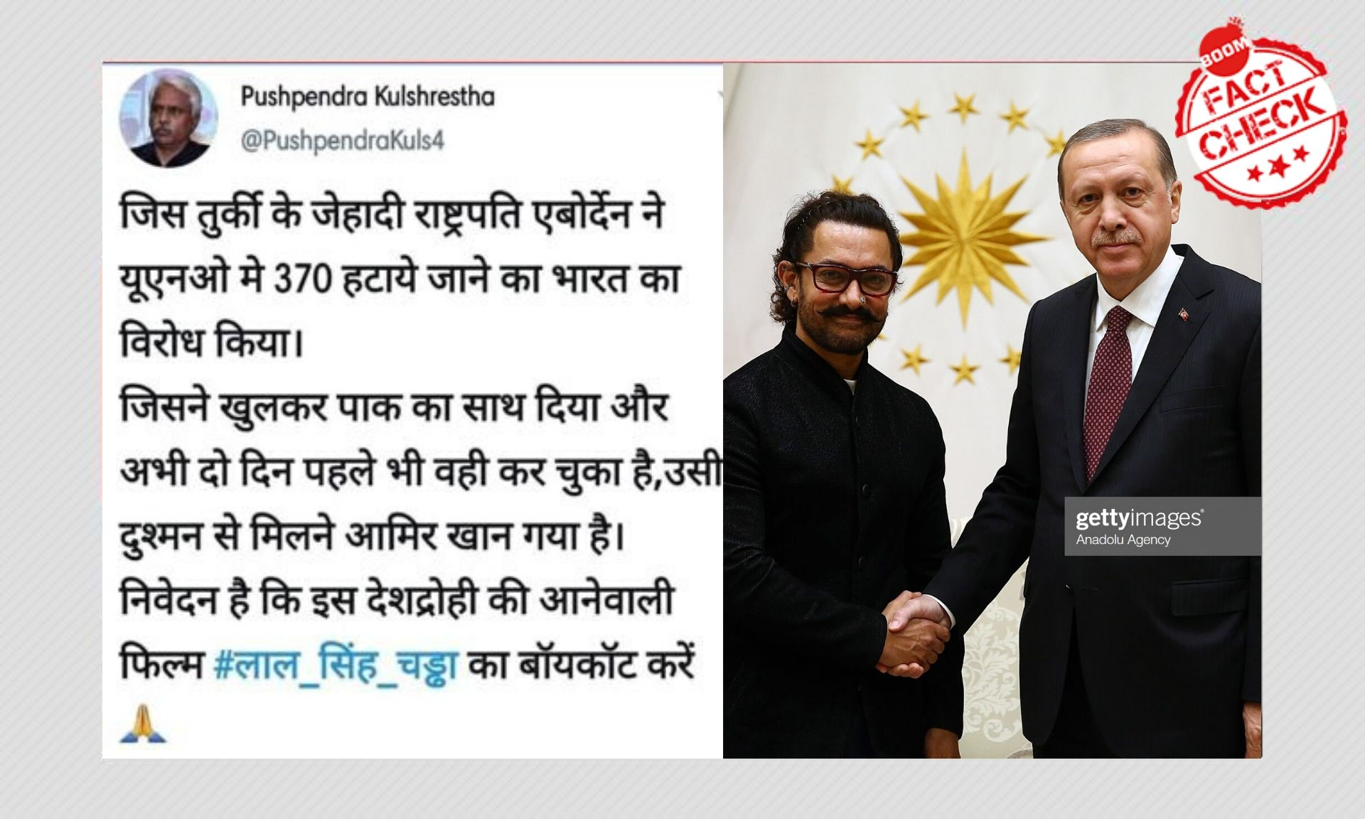 आमिर खान की दो साल पुरानी तस्वीर गलत सन्दर्भ में वायरल
