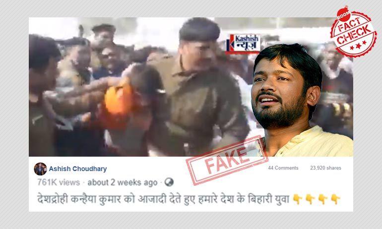 क्या रैली में कन्हैया कुमार को युवकों ने पीटा? नहीं, वायरल दावा फ़र्ज़ी है