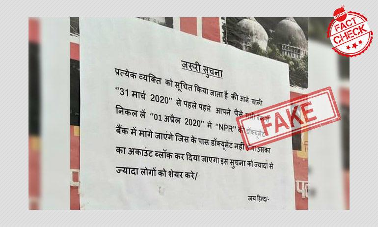 क्या 1 अप्रैल से बैंक उन खातों को ब्लॉक कर देंगे जिनके पास एनपीआर कागज़ नहीं हैं?