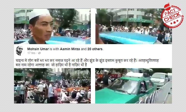 चाइना में नमाज़ पढ़ते मुस्लिमों का चार साल पुराना वीडियो फ़र्ज़ी दावे के साथ वायरल