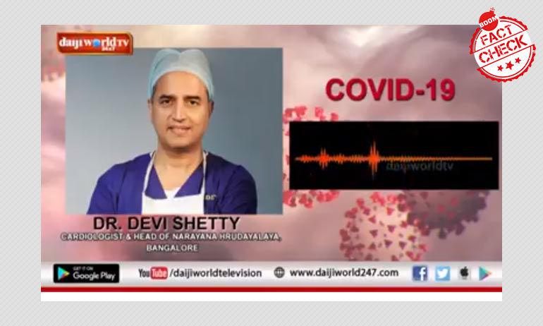 कोरोनावायरस पर वायरल ऑडियो क्लिप को डॉ देवी शेट्टी ने रिकॉर्ड नहीं किया है