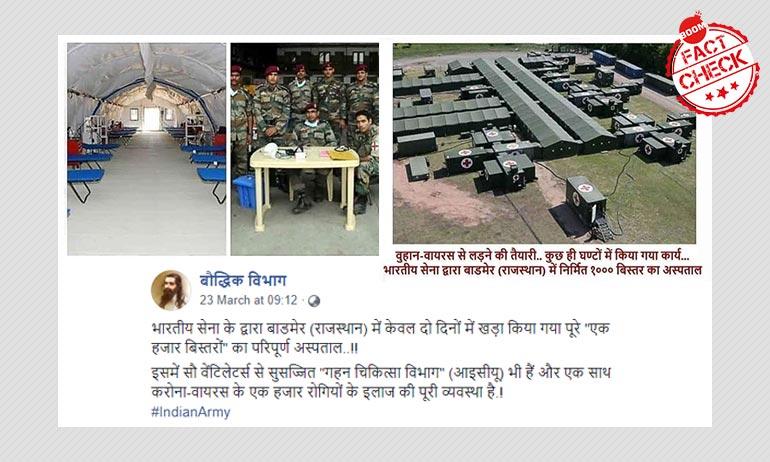 सेना ने बाड़मेर में नहीं बनाया 1,000 बेड वाला क्वारंटीन सुविधायुक्त अस्पताल