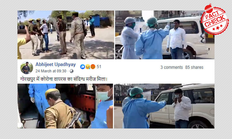 यह पुलिस द्वारा कोविड-19 के संदिग्धों को रोकने का वीडियो नहीं बल्कि मॉक ड्रिल है