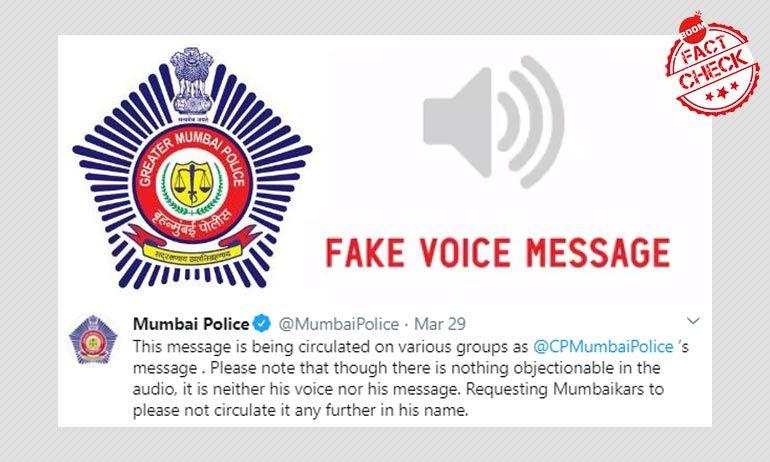 मुंबई पुलिस के नाम से वायरल व्हाट्सएप्प ऑडियो क्लिप फ़र्ज़ी हैं