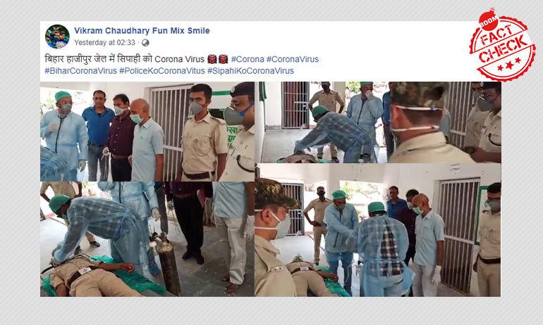 कोविड-19: बिहार के हाजीपुर में हुए मॉक ड्रिल का वीडियो असली बताकर किया शेयर