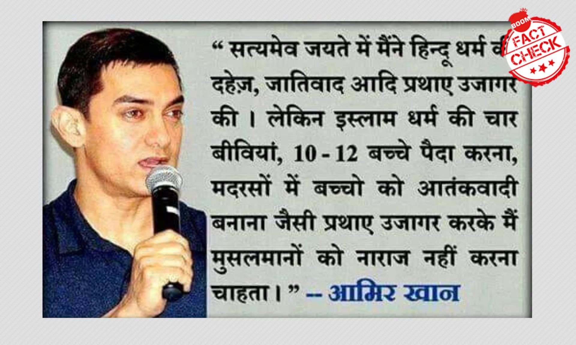 आमिर खान के नाम से फिर वायरल हुआ एक फ़र्ज़ी बयान