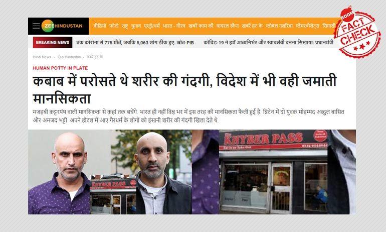 ज़ी हिंदुस्तान ने 2015 की ख़बर को झूठे साम्प्रदायिक कोण के साथ हाल में किया प्रकाशित