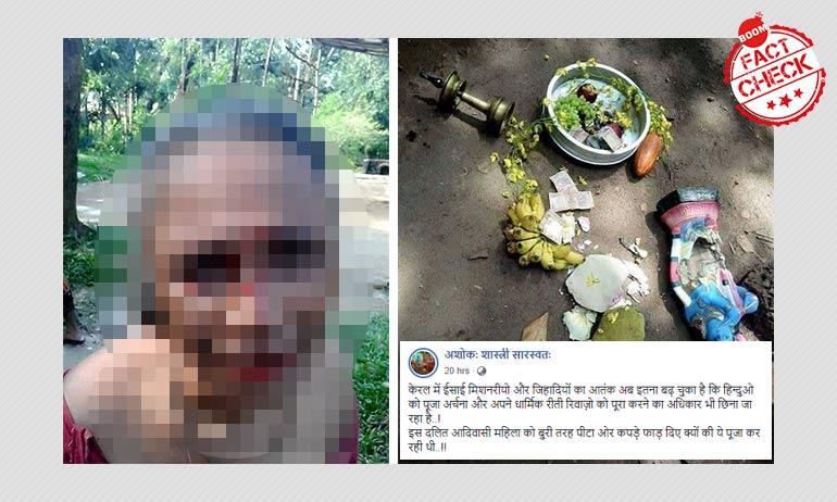 बांग्लादेश में महिला पर हुए हमले की पुरानी तस्वीरें भारत बताकर वायरल