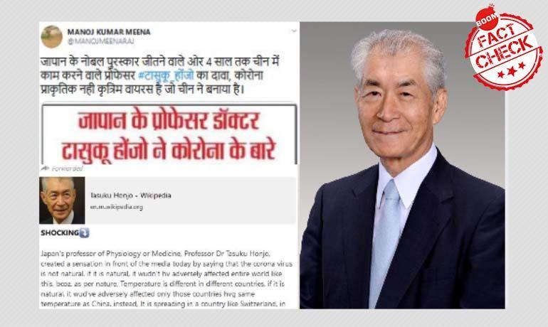नहीं, नोबेल पुरस्कार विजेता तासुकु होंजो ने कोविड-19 को मानव निर्मित नहीं कहा है