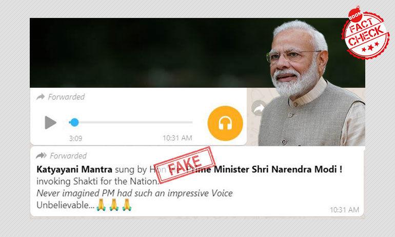नहीं, कात्यायनी मंत्र के इस ऑडियो में नरेंद्र मोदी की आवाज़ नहीं है