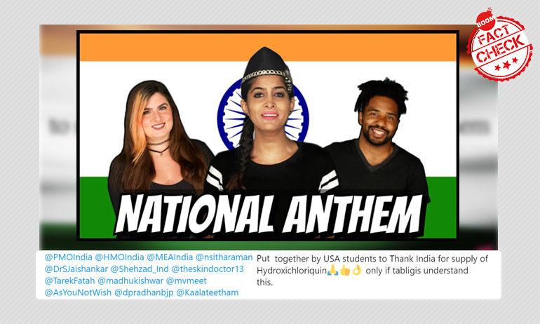क्या अमेरिकी छात्रों ने भारत के हाइड्रोक्सीक्लोरोक्विन देने पर राष्ट्रगान गा कर धन्यवाद किया?