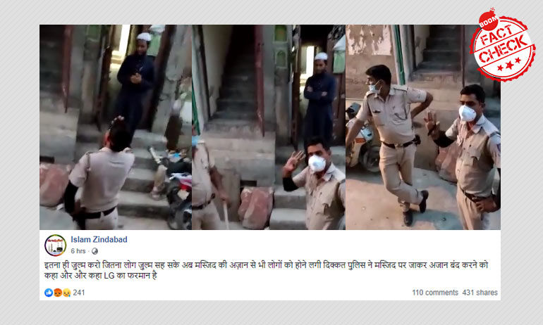 एन.जी.टी. के दिशा निर्देशों के अनुसार अज़ान की जा सकती है: दिल्ली पुलिस