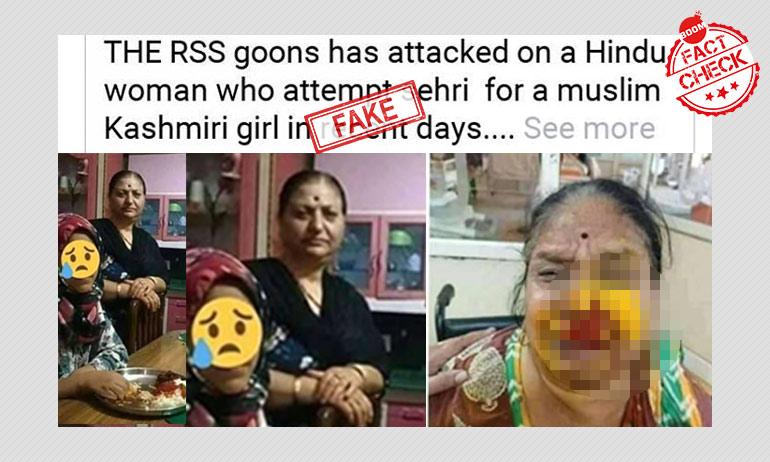 नहीं, आरएसएस के गुंडों ने कश्मीरी मुस्लिम लड़की को सहरी खिलाने पर हिन्दू महिला को नहीं मारा