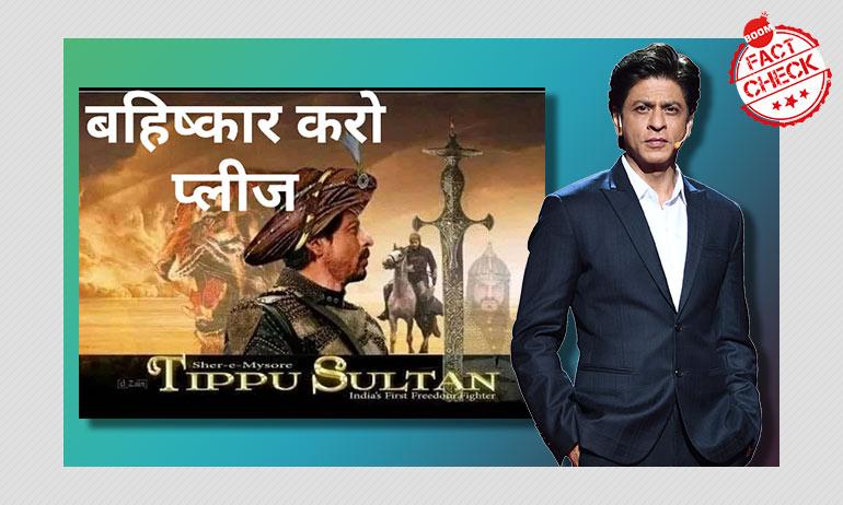 क्या शाहरुख़ खान बड़े पर्दे पर टीपू सुल्तान का किरदार निभाने वाले हैं?