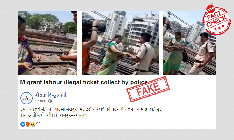 2019 के वीडियो को हाल में रेलवे पुलिसकर्मी द्वारा प्रवासी कर्मचारी से घूस लेने के दावे के साथ किया गया वायरल