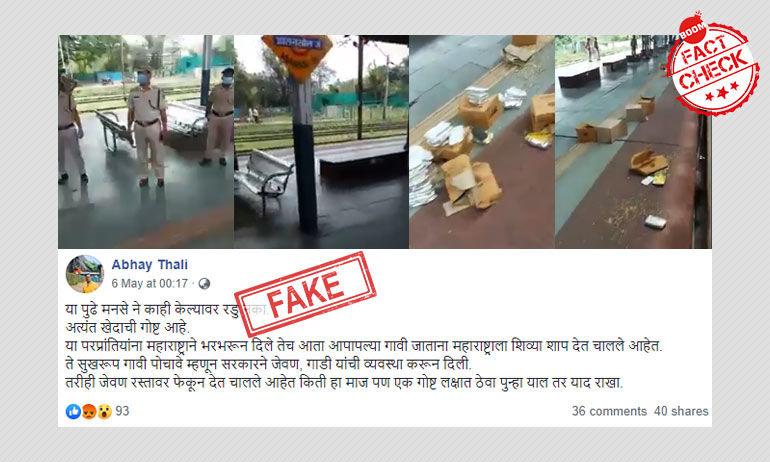 फ़र्ज़ी ख़बर: स्पेशल ट्रेन में प्रवासी मज़दूरों ने खाद्य पदार्थों का किया नुक़सान