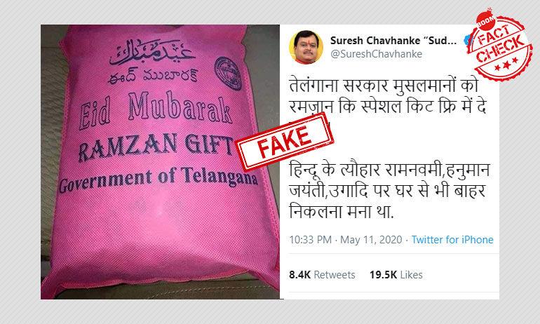 सुदर्शन न्यूज़ के एडिटर ने तेलंगाना में रमज़ान गिफ़्ट पैकेट्स के वितरण को लेकर किया झूठा दावा