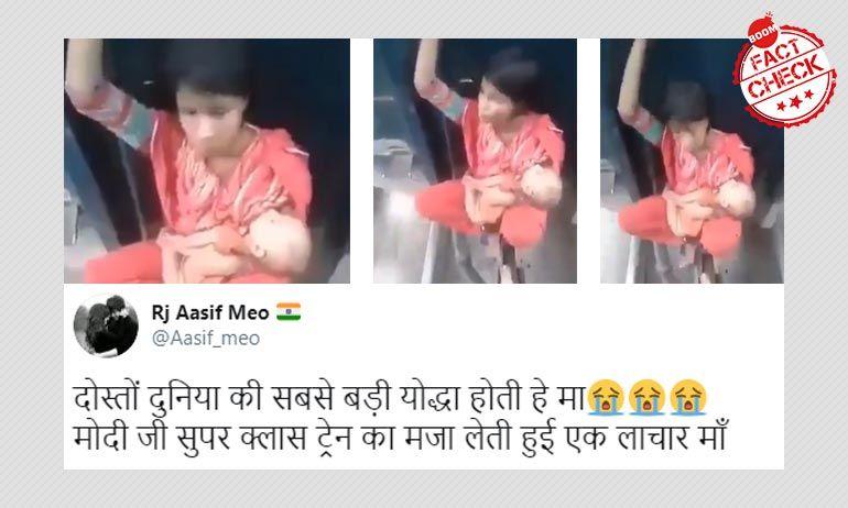 ट्रेन की बोगियों के बीच सफ़र करते महिला और बच्चे का वीडियो भारत से नहीं है