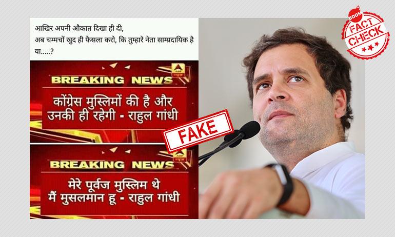 राहुल गांधी के नाम से फ़र्ज़ी बयान सोशल मीडिया पर फिर वायरल