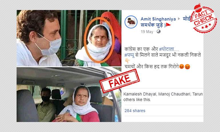राहुल गांधी की मज़दूरों के साथ मुलाक़ात की तस्वीरें झूठे दावों के साथ वायरल