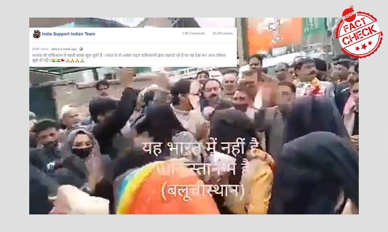 नहीं, ये वीडियो पाकिस्तान में भाजपा कार्यालय खुलने का जश्न मनाते लोगो का नहीं है