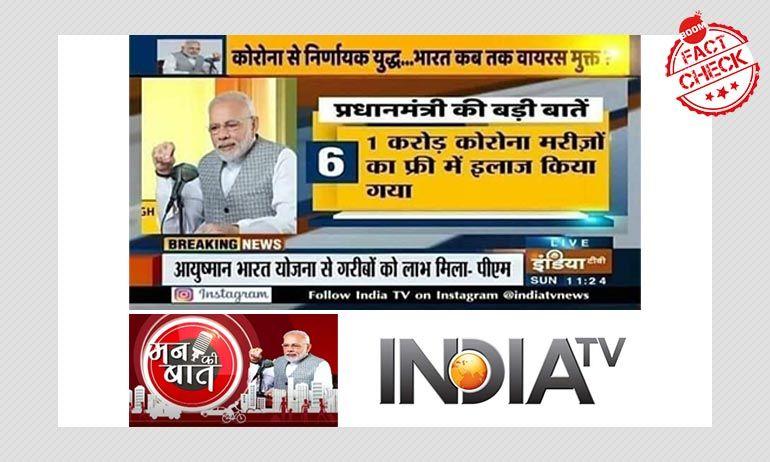नहीं, प्रधानमंत्री मोदी ने ऐसा बिल्कुल नहीं कहा की 1 करोड़ कोविड-19 मरीज़ों का इलाज मुफ़्त में किया गया है