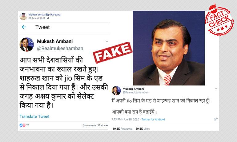 क्या शाहरुख़ खान को जिओ के ऐड से निकाला गया है? जानिए फ़र्ज़ी ट्विटर एकाउंट्स का गोरखधंधा