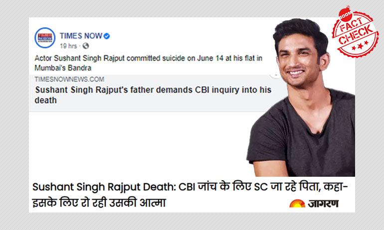 सुशांत सिंह राजपूत: आई.ए.एन.एस, जागरण सीबीआई जाँच की मांग करने वाले फ़र्ज़ी एकाउंट के झांसे में आए