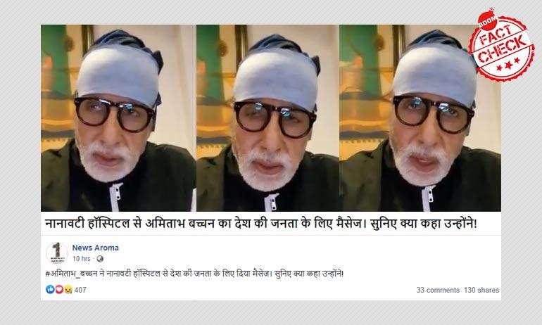 नानावती हॉस्पिटल के डॉक्टरों की प्रसंशा करते अमिताभ बच्चन का पुराना वीडियो हुआ वायरल