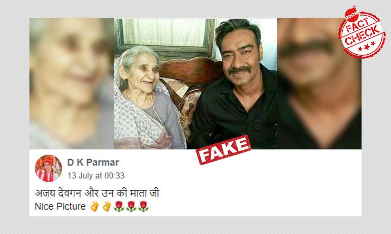 नहीं, इस तस्वीर में अजय देवगन अपनी माँ के साथ नहीं हैं