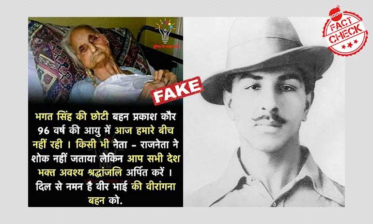 शहीद भगत सिंह की बहन की हालिया मृत्यु का दावा करता ये  पोस्ट फ़र्ज़ी है