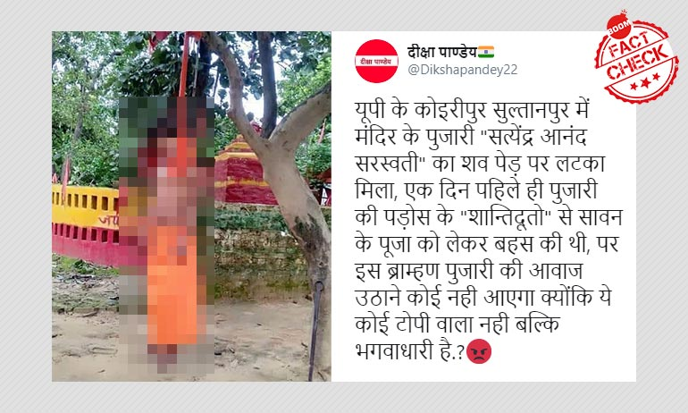 हिन्दू नागा साधु की मौत में सुल्तानपुर पुलिस ने सांप्रदायिक कोण किया ख़ारिज