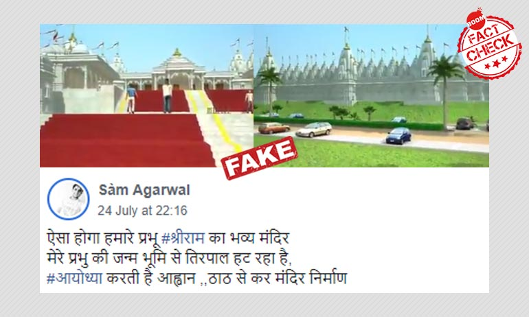 6 साल पुराना 3D एनीमेशन राम मंदिर के ब्लू प्रिंट के रूप में वायरल