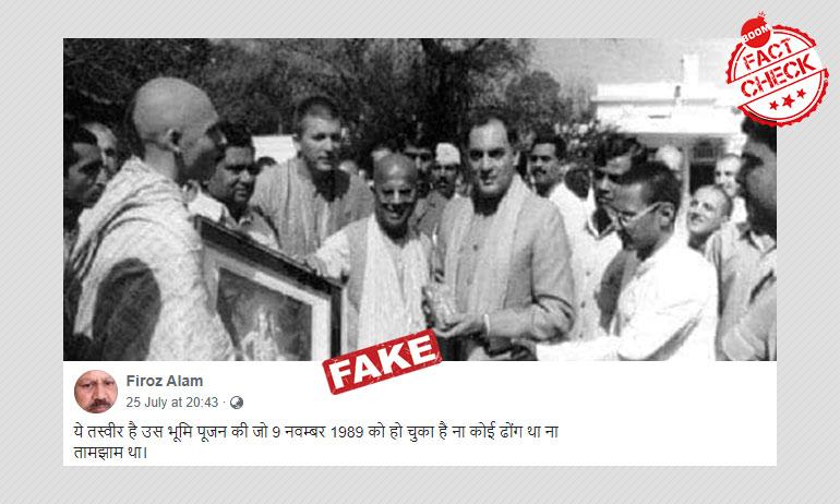 राजीव गांधी की यह तस्वीर 1989 में अयोध्या में हुए भूमि पूजन की नहीं  है